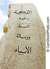 monolito, monte, Nebo, Memoria, reminiscencia, Moses,...