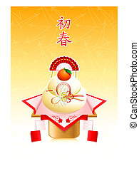 Japanese New Year card - Japanese Nengajo card with Kagami...