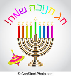 "Happy Hanukkah - Vector ""Happy Hanukkah"" card (Hebrew)"