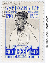 USSR- CIRCA 1958 : stamp printed in Russia shows Guan...