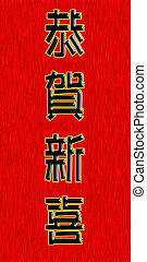 Christine holiday season of Chinese New Year message for adv...
