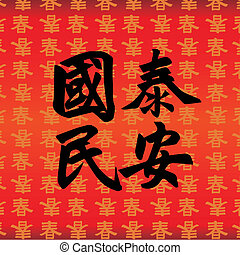 Chinese Good Luck Symbols - Chinese character for good...