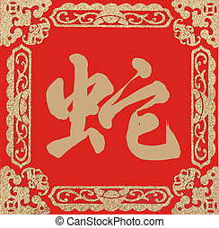 Chinese Calligraphy mean Year of the snake design