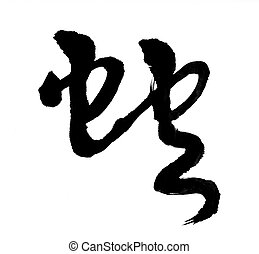 Chinese calligraphy mean snake