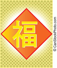 Fu - meaning Happiness Halo Fortune Chinese Word