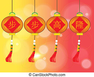 bu bu gao long - Chinese Auspicious Word - For every step...