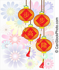 bu bu gao long II - Chinese Auspicious Word - For every step...