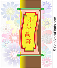 bu bu gao long III - Chinese Auspicious Word - For every...