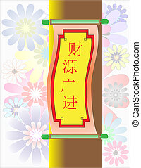 cai yuan guang jin III - Chinese Auspicious Word - Bless you...