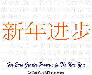 For Even Greater Progress in The New Year - Xin Nian Jin Bu...