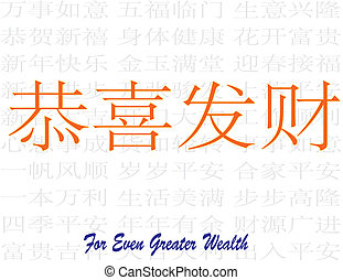 For Even Greater Wealth - Gong Xi Fa Cai - All Happiness...