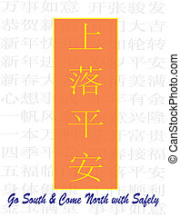 Go South & Come North with Safely - Shang Luo Ping An - All...