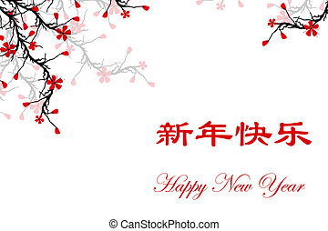 Happy New Year Card with Chinese & English text