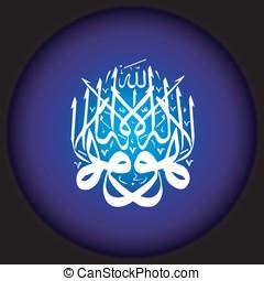 Islamic Calligraphy
