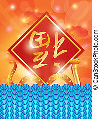 Chinese New Year Snake 2013 with Prosperity Sign - Chinese...