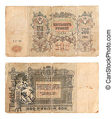Old Russian money, 150 rouble (1918 year) - Old Russian...