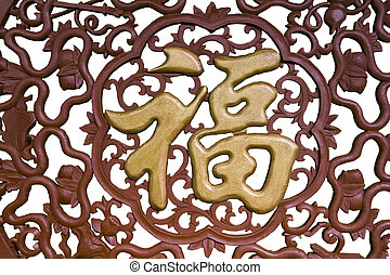 Chinese blessing - Hand carved chinese new year sign-bless