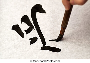 Japanese Calligraphy - Closeup of a Japanese letter, being...