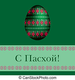 Happy Easter - Russian Happy Easter cards in vector format.