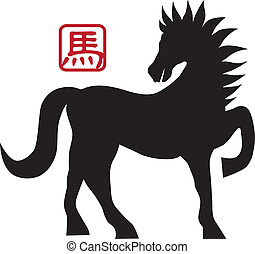 2014 Chinese Zodiac Horse Silhouette - 2014 Chinese Lunar...