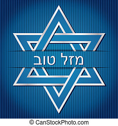 Mazel Tov - Mazel Tov Hebrew blue star of David card in...