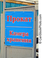 rental, storehouse as text on russian language on blue...