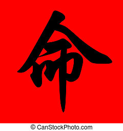 fate - chinese calligraphy character with the meaning fate