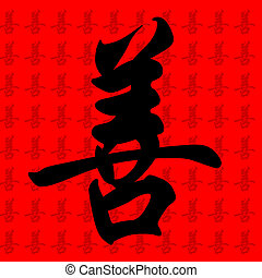 kindness - chinese calligraphy character with the meaning...