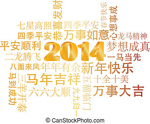 2014 Chinese New Year Greetings Text - 2014 Chinese Lunar...