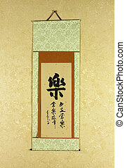Japanese wall scroll with the fun character written on it.