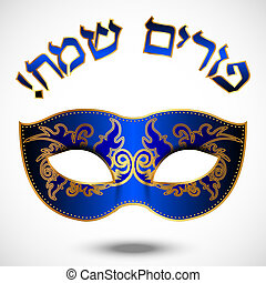 Happy Purim Hebrew