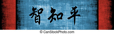 Wisdom Knowledge Peace Chinese Motivational Phrase Banner
