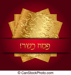 Kosher Passover - Vector Kosher Passover Hebrew card with...