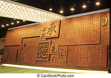 carved words on the wall in a museum