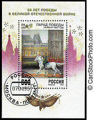 "RUSSIA - CIRCA 1995: A stamp printed by the Russia Post is entitled ""Victory Parade June 24 of 1945"", circa 1995"