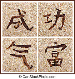 Chinese character for success, power, wealth