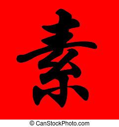 vegan - chinese meaning - vetarian or being a vegan