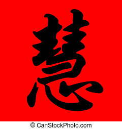 wisdom - chinese meaning - wisdom