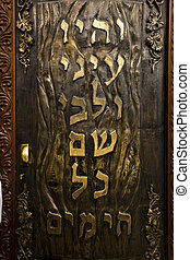 Jewish Reliquary Cabinet Door - The door of a reliquary...