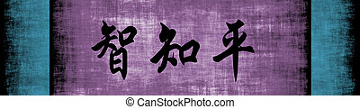 Wisdom Knowledge Peace Chinese Motivational Phrase