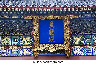 Emperor\\\'s Hall Temple Beijing