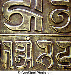 Buddhist prayer wheel - Letters on buddhist prayer wheel...