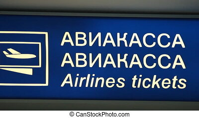 Ticket office in the Russian airport