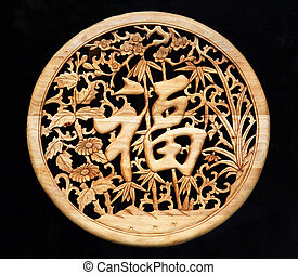 Carved Wooden Lucky Trivet Plaque Chengdu Sichuan China -...