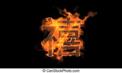 "burning Chinese character ""xi"",china wedding fire text."