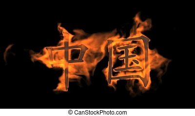 "flame Chinese character ""china"" word."
