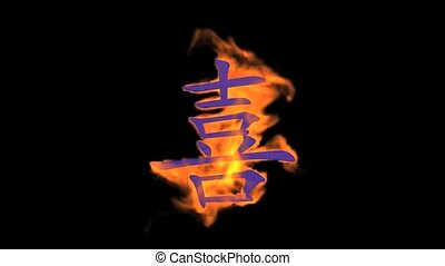 burning Chinese character quot;xiquot; - burning Chinese...