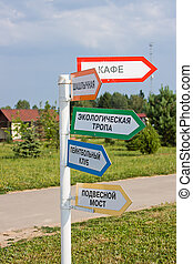 pointers of direction in a park