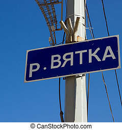 Vyatka river name plate in Kirov, Russia