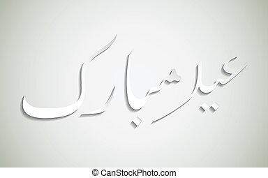 Eid Mubarak Wishing - illustration of Eid Mubarak Wishing in...